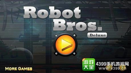 机器人兄弟豪华版封面