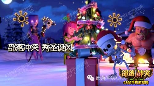 部落冲突圣诞活动