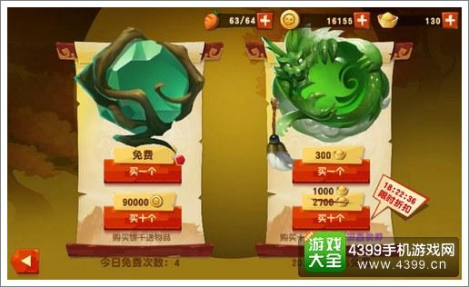 功夫熊猫3手游鉴宝