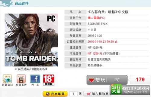 《古墓丽影:崛起》PC版发售日公布 繁中版1月26日开卖