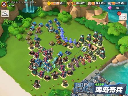 海岛奇兵阵型