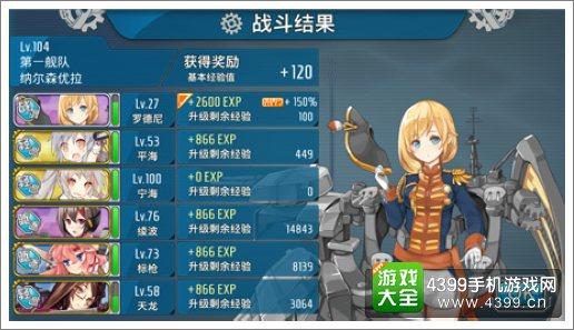 战舰少女r5-5练级攻略