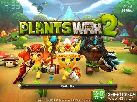 植物保卫战2封面