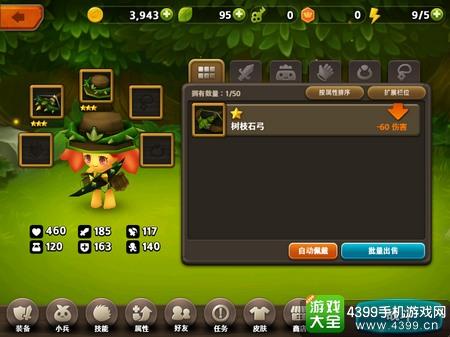 植物保卫战2角色