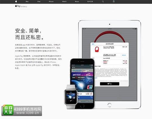 Apple Pay越来越近 众多合作银行亮相中国官网