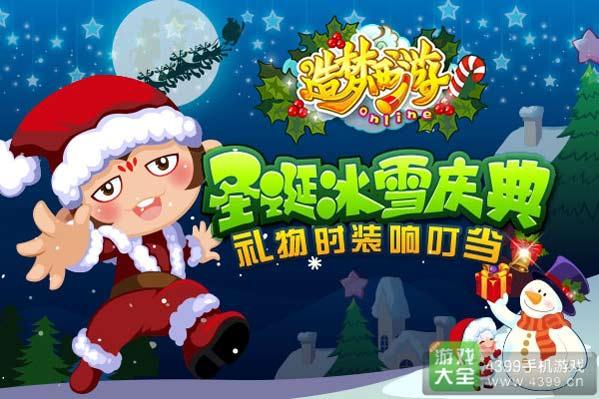 造梦西游OL圣诞活动