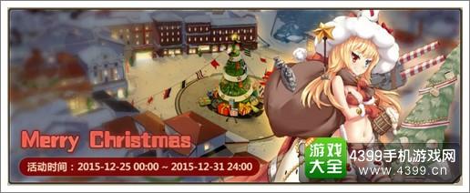 战舰少女r圣诞活动