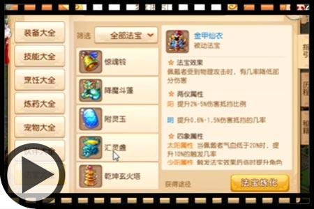 梦幻西游手游各门派法宝解析推荐视频