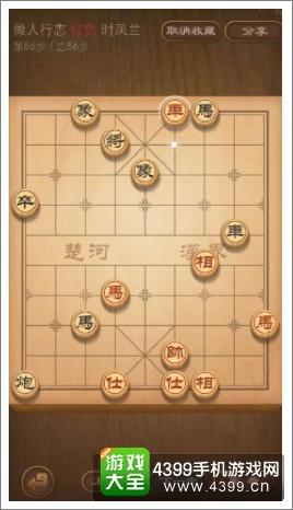 天天象棋华山论剑决赛