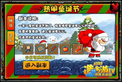 造梦西游4热闹圣诞节副本解析