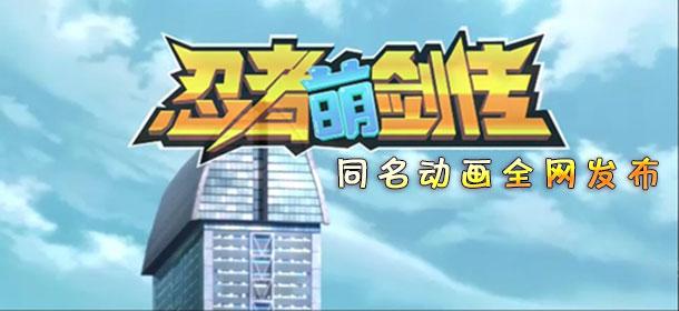 屌丝英雄超能力吐槽 《忍者萌剑传》同名动画正式发布