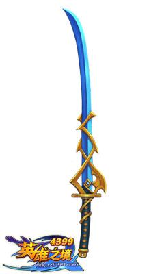 英雄之境冰龙丸 斩系S级武器