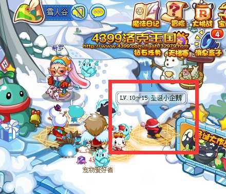 洛克王国圣诞小企鹅捕捉