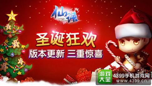 仙语圣诞活动