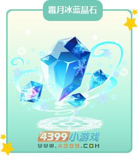 奥比岛霜月冰蓝晶石图鉴及获得方法