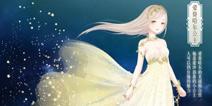 奇迹暖暖元旦活动预告 爱资哈尔公主套装来袭