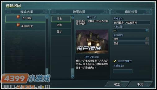 4399生死狙击畅玩泰坦实验室 元旦限时全面开放