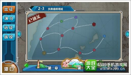 战舰少女r2-3攻略