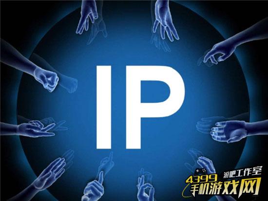 依然被争抢的IP