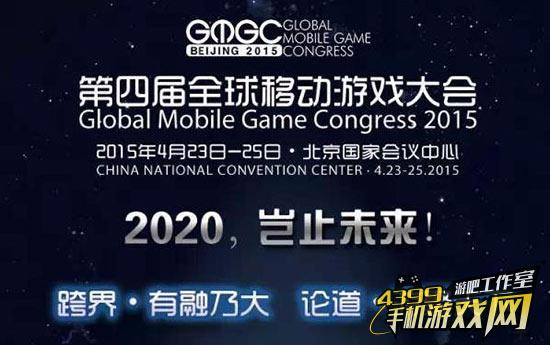 GMGC 2015