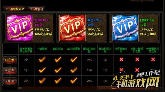 游戏VIP特权