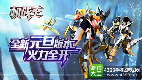 4399手机游戏网机战王游戏资讯正文appstore榜首大作蓝弧旗
