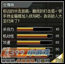 4399创世兵魂金箍棒属性 多少钱