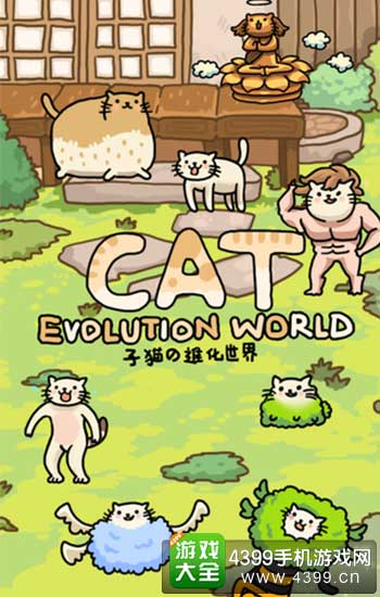 猫的进化世界1