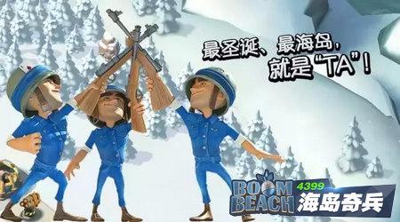 海岛奇兵圣诞节