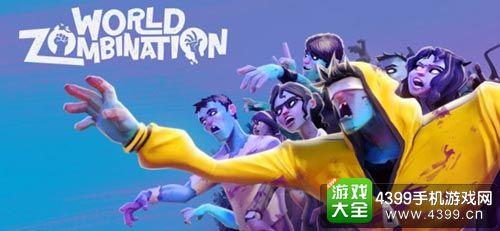 全世界僵尸大联盟