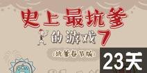 史上最坑爹的游戏7第23关攻略 图文通关详解