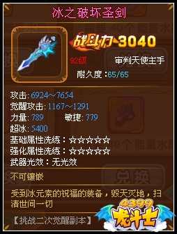 龙斗士审判天使冰之破坏圣剑