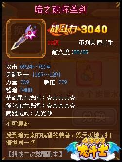龙斗士审判天使暗之破坏圣剑