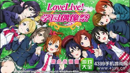 Love Live!学园偶像祭