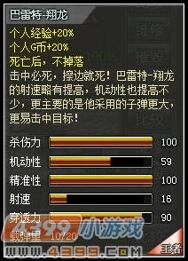 4399创世兵魂巴雷特-翔龙属性 多少钱