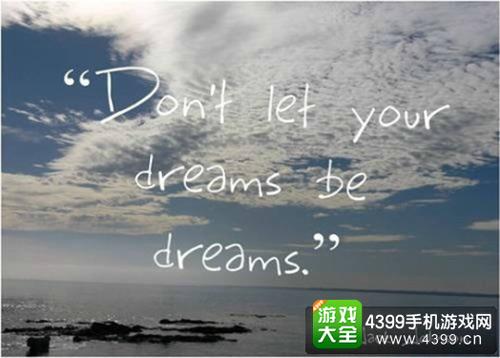 不要让你的梦想,仅仅是梦想