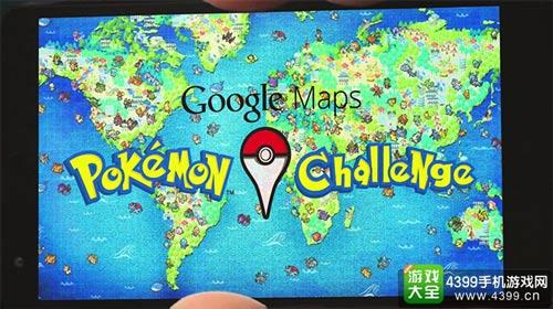 谷歌地图捕捉口袋妖怪企划