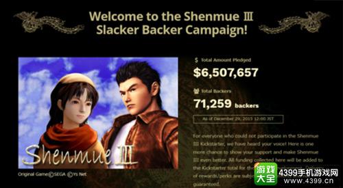 今日,莎木3众筹金额突破650万大关,游戏将新增纸娃娃系统