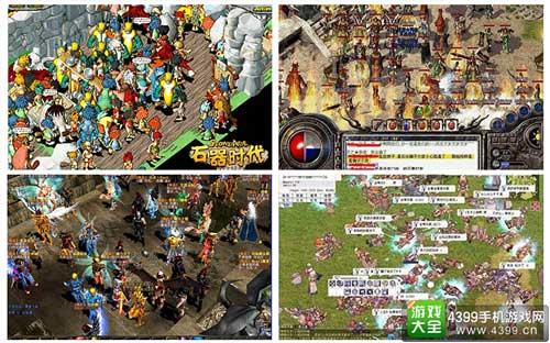2001-2002年前后国内最为红火的四款网络游戏