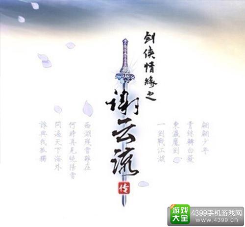 西山居金字招牌《剑侠情缘》的单机新作《剑侠情缘叁:谢云流传》将在2016年发布
