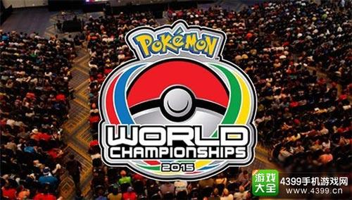 每年的口袋妖怪世界大赛都吸引了来自全世界玩家的关注
