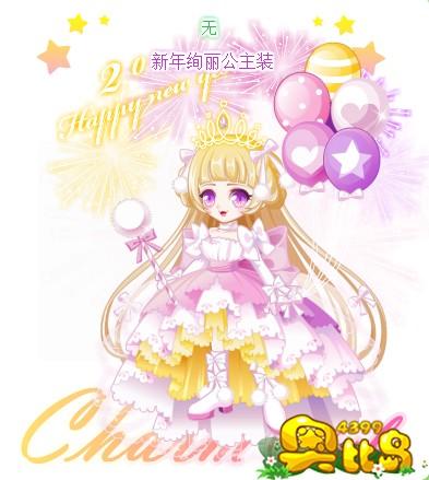 奥比岛新年绚丽公主装图鉴