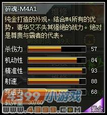 4399创世兵魂碎魂-M4A1属性 多少钱