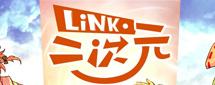 link・二次元