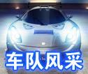 狂野飙车8最强车队