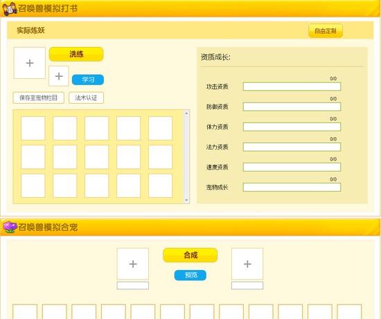 4399梦幻西游手游模拟炼妖合宠工具