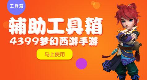 4399梦幻西游手游实用辅助计算工具箱 模拟炼妖合宠装备打造
