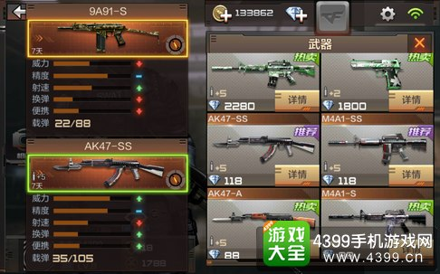 CF手游9A91-SS怎么样