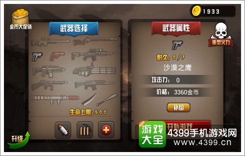 火柴人大乱斗2武器系统
