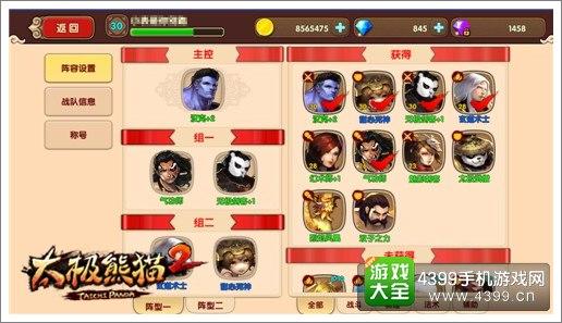 太极熊猫2巅峰对决阵容